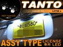 タント/カスタム L375系 ▼ LEDライセンス灯 ASSYタイプ ( 2個set )ナンバー灯 tanto custom led L375 L385 専用 ASSY ライセンス灯 取付け カンタン SMD LED 高輝度 送料無料