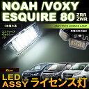 ノア/ヴォクシー/エスクァイア ZRR/ZWR 80系 ライセンスLED ASSYタイプ ( 2個set ) assy ナンバー灯 ホワイト noah voxy 高輝度 lamp ライセンスユニット ドレスアップ アクセサリー SMD
