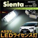 シエンタ 170系 LEDライセンス灯 ASSYタイプ (NCP/NSP/NHP) (2個set)ホワイト sienta led lamp 新型・現行シエンタ NCP170系 専用 LEDナンバー灯 ユニット 純正交換 高輝度 H27.7〜 ライセンスランプユニット ドレスアップ アクセサリー SMD