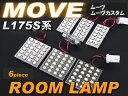ムーヴ/ムーヴカスタム L175S/185S系 ■ LEDルームランプ (6ピース)ホワイト 白 高輝度 セット 室内灯 175 move ムーヴ ムーブ room インテリア 取付け SMD LED カンタン