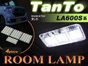 タント/タントカスタム LA600S系 ■ LEDルームランプ ( 4ピース )ホワイト tanto LA600 ダイハツ LED ルーム room ライト ランプ 白 SMD LED 室内灯 取付け カンタン 高輝度 送料無料