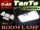 タント/タントカスタム TanTo LA600S系 ■ サイズピッタリ 専用LEDルームランプ ( 4ピース )ジャストフィット ダイハツ インテリア room ランプ ホワイト 白 SMD LED 室内灯 取付け カンタン 高輝度 送料無料