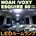ノア /ヴォクシー /エスクァイア ZRR/ZWR 80系 LEDルームランプ(3ピース) noah voxy esquire LED crystal 高輝度 室内灯 room voxy80 ルーム ノアヴォク インテリア ドレスアップ アクセサリー SMD 送料無料