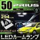 新型 プリウス ZVW50系 LEDルームランプ(8ピース) ムーンルーフ有り車用 ぴったりサイズ 294LED ジャストフィット 取付説明書付 LED prius 高輝度 室内灯 room インテリア 50 プリウス 50 ルーム led SMD 送料無料