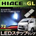 ハイエースGL 200系 4型 LEDステップランプ ( 2ピース ) 1型 2型 3型 対応 ぴったりサイズ ジャストフィット ルーム ライト ランプ ホワイト SMD LED 室内灯 取付け カンタン 高輝度 hiace gl room