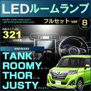 ルーミー タンク トール ジャスティ LEDルームランプ ( 8ピース フルセット ) 321発LED ぴったりサイズ M900A M910A ジャストフィット ルーム ライト ランプ ホワイト SMD LED 室内灯 取付け カンタン 高輝度 roomy tank thor justy room 送料無料