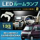 エブリイワゴン DA17W /DA64W系 共用 LEDルームランプ 138発LED ( ハイルーフ車用 ) 2ピース ぴったりサイズ ジャストフィット LED ルーム everywagon 高輝度 室内灯 suzuki スズキ room インテリア ドレスアップ アクセサリー SMD