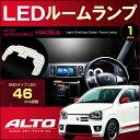 アルト /アルトワークス HA36系 LEDルームランプ 46発LED ( 1ピース ) ぴったりサイズ ジャストフィット キャロル LED alto works 高輝度 室内灯 suzuki スズキ room インテリア ドレスアップ アクセサリー SMD