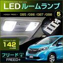 フリードプラス LEDルームランプ ( 5ピース ) 142発LED ぴったりサイズ GB5 GB6 GB7 GB8 ジャストフィット ルーム ライト ランプ ホワイト SMD LED 室内灯 取付け カンタン 高輝度 ホンダ honda freed + room