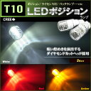 T10 LEDポジションランプ ( 3カラー ) ダイアモンドカット 5.0w ▼ CREE社製 XB-Dチップ搭載 ( 2個set ) T10 明るい 高輝度 アクセサリー ドレスアップ ホワイト 白 バック ライト スモールランプ