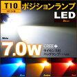 T10 7.0w LEDポジションランプ ▼ CREE社製 チップ搭載( 2個set )T10 明るい 高輝度 アクセサリー ドレスアップ プロジェクター ホワイト 白 バック ライト ランプ
