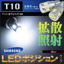 T10 LEDポジションランプ ( クールホワイト 6000k )サムスン製5630チップ搭載 ( 2個set ) ナンバー灯 T10 明るい 高輝度 アクセサリー ドレスアップ ホワイト 白 led バックランプ ライト スモールランプ