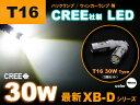 T16 LEDバックランプ ▼ CREE社製 30W XB-Dシリーズ( 2個set )高輝度 アクセサリー 明るい ドレスアップ プロジェクター ホワイト 白 バック ライト ランプ 送料無料