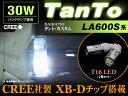 タント/タントカスタム LA600S系 LEDバックランプ  T16 CREE社製XB-Dチップ 30W効率 LED (2個set 明るい 高輝度 プロジェクター 新型 ホワイト 白 TANTO CUSTOM バック ランプ tanto 送料無料