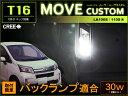 ムーヴカスタム LA100S/LA110S系 LEDバックランプ ( T16 ) CREE社製XB-Dチップ搭載 30W LED (2個)明るい 高輝度 ホワイト アクセサリー ドレスアップ ダイハツ fog 白 move ムーブ 送料無料