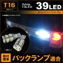 LEDバックランプ ( T16 ) 3chip SMD 13連LED ( ホワイト) 2個set 白 明るい 高輝度 ポジション ウェッジ バック 取付け カンタン t16 led back SMD