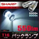 LEDバックランプ ( T16 ) シャープ製チップ搭載 550lm SHARP製チップ LED ( 2個set ) 高輝度 アクセサリー ドレスアップ プロジェクター ホワイト 白 バック ライト ランプ 尾灯 送料無料