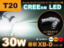 【 メール便OK 】 CREE社製 30W XB-Dシリーズ ▼ T20 ( シングルタイプLED ) 2個set xbd cree LED T20 30W SMD single プロジェクター ピンチ部違い 新型 明るい テール アンバー 高鮮度 オレンジ ウィンカー ウェッジ 送料無料