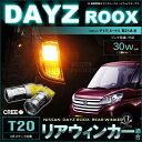 デイズルークス /ハイウェイスター B21A LEDリアウィンカー ▼ ( T20 )CREE社製XB-Dチップ搭載 30w効率LED( 2個set )ピンチ部違い対応 高輝度 アクセサリー ドレスアップ オレンジ ウインカー