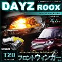 デイズルークス /ハイウェイスター B21A LEDフロントウィンカー ▼ ( T20 )CREE社製XB-Dチップ搭載 30w効率LED( 2個set )ピンチ部違い対応 アクセサリー ドレスアップ オレンジ ウインカー