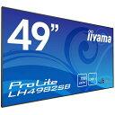 送料無料(沖縄、離島を除く) イーヤマ ProLite LH4982SB LH4982SB-B1 [49インチ] 【液晶モニタ・液晶ディスプレイ】