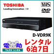 ビデオ一体型DVDレコーダー【レンタル6泊7日】東芝 TOSHIBA D-VDR9K DVD/VHS/ダビング/録画/VHS一体型DVDレコーダー/ビデオデッキ