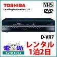 ビデオ一体型DVDレコーダー【レンタル1泊2日】東芝 TOSHIBA D-VR7 DVD/VHS/ダビング/録画/VHS一体型DVDレコーダー/ビデオデッキ