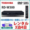 レンタルビデオDVDレコーダー【3泊4日】TOSHIB 東芝 RD-W300 HDD/DVD/VHS/ダビング/録画/HDD搭載ビデオ一体型dvdレコーダー