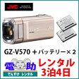 【レンタルビデオカメラ★3泊4日★】JVC ハイビジョンカメラ GZ-V570-Nとお得なバッテリー2個セット