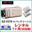 【ビデオカメラレンタル★1ヶ月(30日間)★】JVC ハイビジョンカメラ GZ-V570-Nとお得なバッテリー2個セット