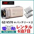レンタルビデオカメラ【6泊7日】JVCケンウッド ビデオカメラ GZ-V570-Nとバッテリー2個セット 旅行にも最適なビデオカメラレンタル 機材貸し出し/エブリオ