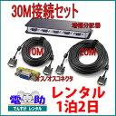 通常1本のケーブルでは20mが限界のD-Sub15ピンケーブルを30m接続に対応させるシステム。