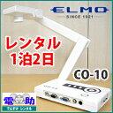 書画カメラ レンタル【1泊2日】エルモ CO-10 ELMO 実物投影器 配送時は送料無料