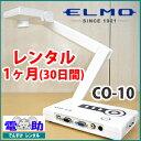書画カメラ レンタル【1ヶ月(30日間)】エルモ CO-10 ELMO 実物投影器 配送時は送料無料