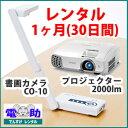書画カメラ+プロジェクター 2000lm レンタルセット【1ヶ月(30日間)】エルモ CO-10 ELMO 実物投影器 小型 エプソン EPSON