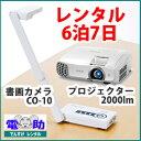 書画カメラ+プロジェクター 2000lm レンタルセット【6泊7日】エルモ CO-10 ELMO 実物投影器 小型 エプソン EPSON