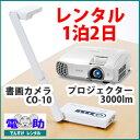 書画カメラ+プロジェクター 3000lm レンタルセット【1泊2日】エルモ CO-10 ELMO 実物投影器 小型 エプソン EPSON
