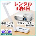 書画カメラ+プロジェクター 3000lm レンタルセット【3泊4日】 実物投影器 配送時の送料は無料