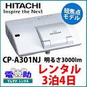 【プロジェクターレンタル3泊4日】HITACHI 超短焦点 CP-A301NJ 3000lm