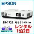 EPSON エプソン プロジェクター EB-1725【レンタル1泊2日】3000lm XGA 無線LAN ビジネスモデル 人気機種
