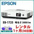 EPSON エプソン プロジェクター EB-1725【レンタル1ヶ月(30日間)】3000lm XGA 無線LAN ビジネスモデル 人気機種