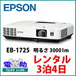 EPSON エプソン プロジェクター EB-1725【レンタル3泊4日】3000lm XGA 無線LAN ビジネスモデル 人気機種