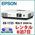 EPSON エプソン プロジェクター EB-1725【レンタル6泊7日】3000lm XGA 無線LAN ビジネスモデル 人気機種
