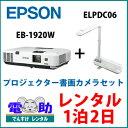 【レンタルプロジェクター+書画カメラ★1泊2日★】EPSON EB-1920W 4000ルーメン+ELPDC06