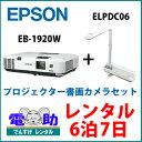 【レンタルプロジェクター+書画カメラ★6泊7日★】EPSON EB-1920W 4000ルーメン+ELPDC06