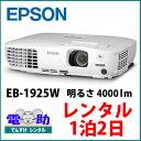 EPSON エプソンのプロジェクター EB-1925W【レンタル1泊2日】4000lm 軽量、WXGAの高解像度、多接続端子、PCレスなど総合力は弊社最強。