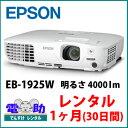 EPSON エプソンのプロジェクター EB-1925W【レンタル1ヶ月(30日間)】4000lm 軽量、WXGAの高解像度、多接続端子、PCレスなど総合力は弊社最強。