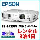 EPSON エプソンのプロジェクター EB-1925W【レンタル3泊4日】4000lm 軽量、WXGAの高解像度、多接続端子、PCレスなど総合力は弊社最強。