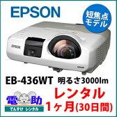 プロジェクターレンタル【1ヶ月(30日間)】エプソン EB-436WT 3000lm EPSON 短焦点 全国配送 貸し出し