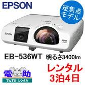 プロジェクターレンタル【3泊4日】エプソン EB-536WT 3400lm EPSON 短焦点 全国配送 貸し出し